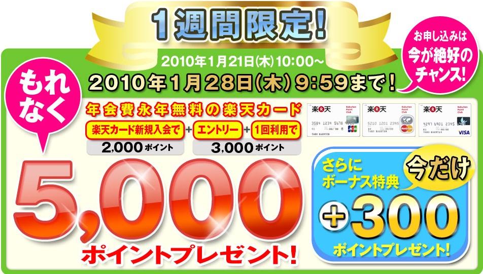 楽天カードの申し込みページ@お得に楽天スーパーポイントをゲット!