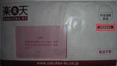 楽天カードの郵送方法@簡易書留郵便