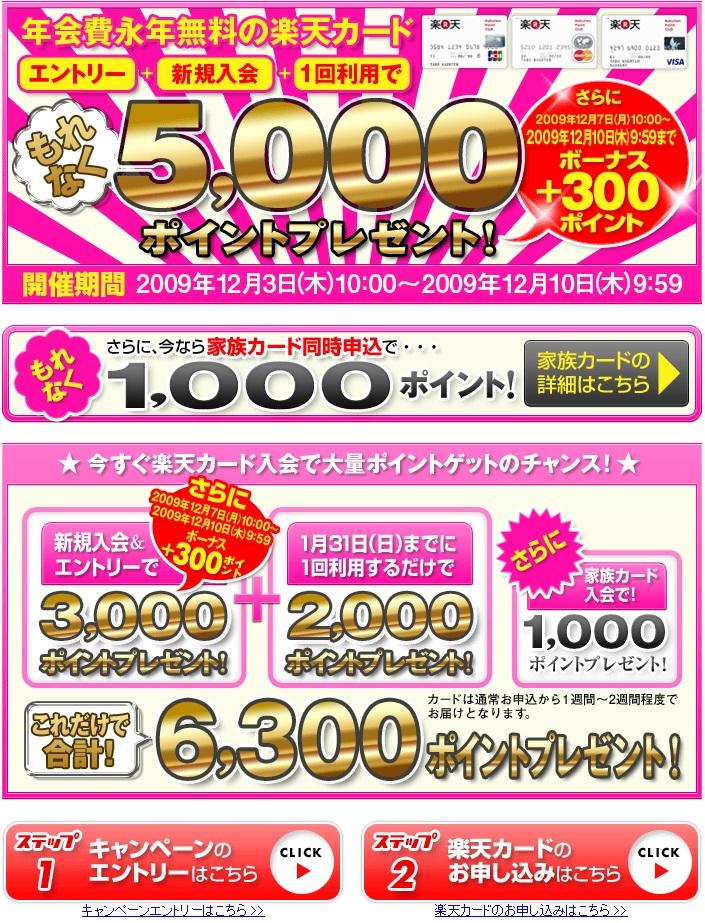 年会費永年無料の楽天カード エントリー+新規入会+1回利用でもれなく5,300ポイントプレゼント!